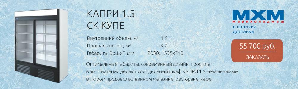 холодильный шкаф-витрина Капри 1.5 СК купе от российского производителя МХМ с годовой гарантией за 55 700 рублей
