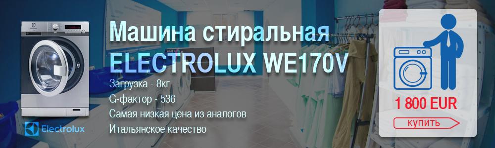 Electrolux we170v за 125 470 рублей. Итальянское качество, самая низкая цена из аналогов.