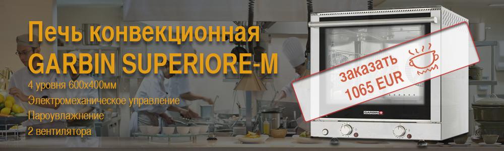 Печь конвекционная GARBIN SUPERIORE-M c гарантией за 1065 евро