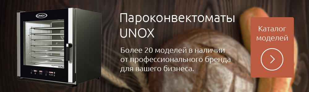 пароконвектоматы UNOX в наличии